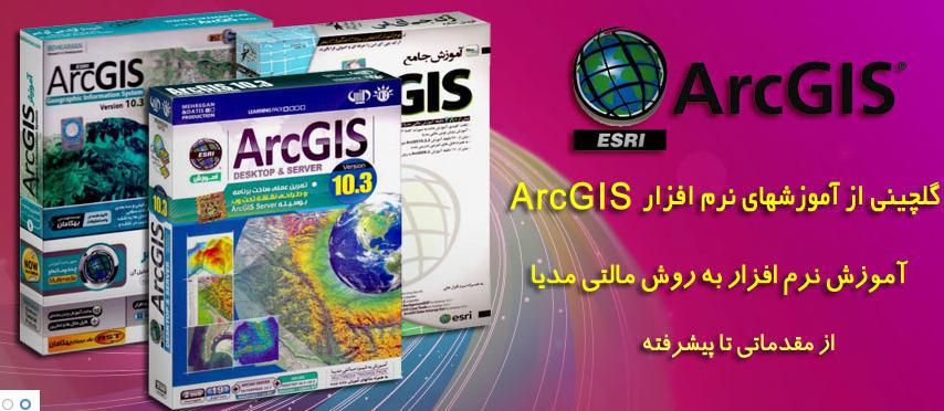 آموزش آرک.جی.آی.اس - آموزش ArcGIS