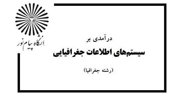 درآمدي بر سيستم هاي اطلاعات جغرافيايي
