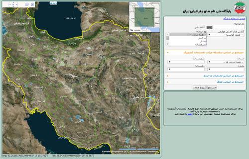 پایگاه داده ملی نامهای جغرافیایی
